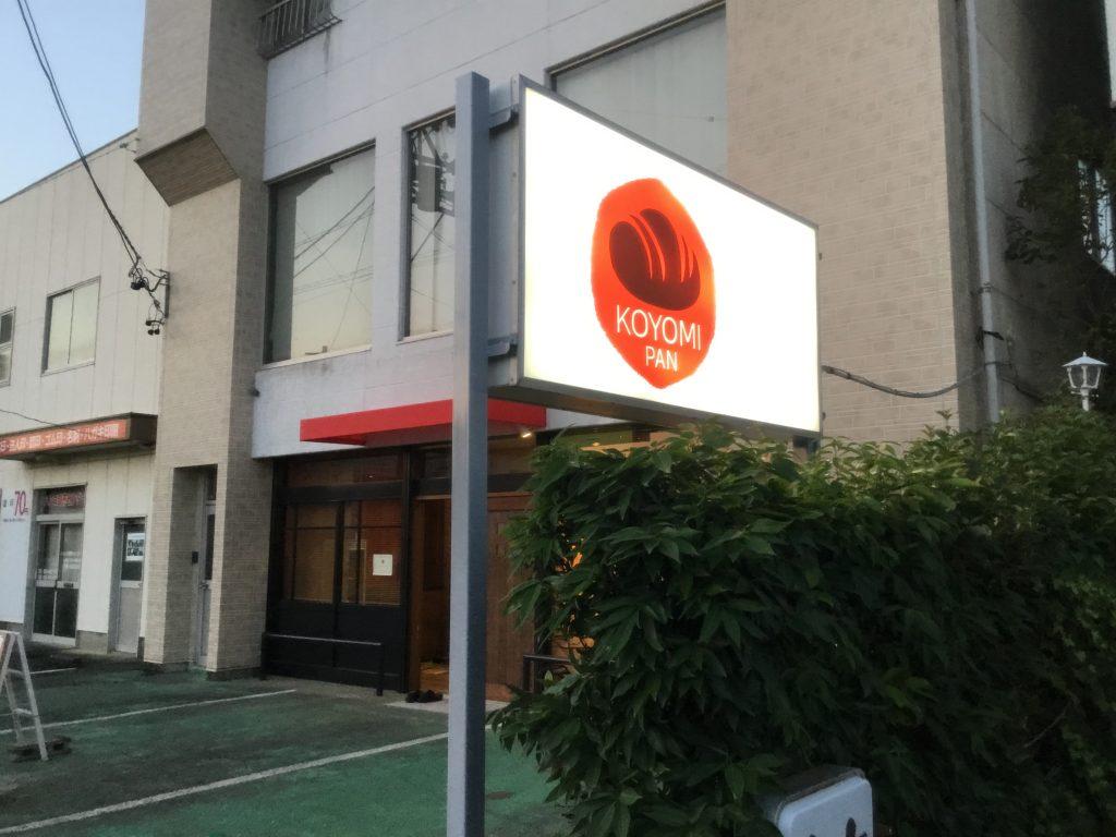 KOYOMI PAN 外観